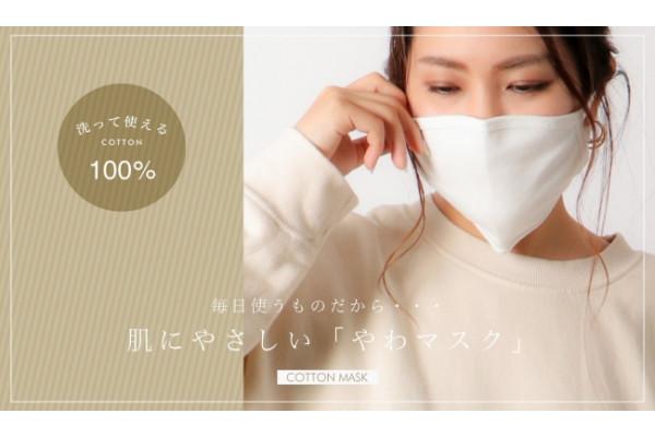 イオン グループ マスク 大ヒット中の『洗えるマスク』にイオン共同企画の新製品登場!!「天然...