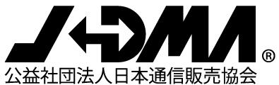日本通信販売協会 JADMA(ジャドマ)