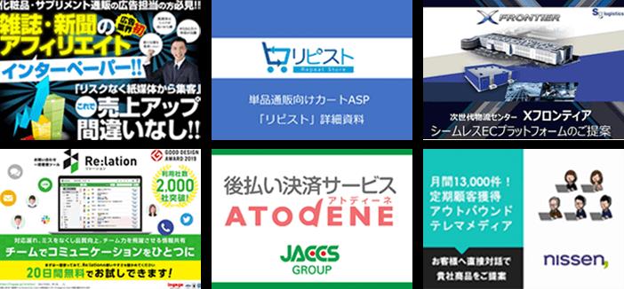 サービスガイド(カタログ)/営業資料/媒体資料の画像