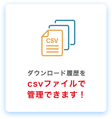 ダウンロード履歴をcsvファイルで管理できます!