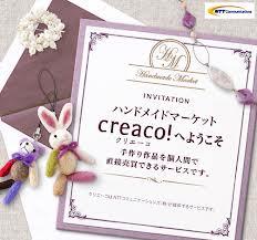 ハンドメイドマーケット「creaco(クリエーコ)」