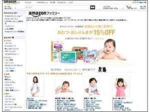 「Amazonファミリーの概要」
