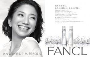 ファンケル雑誌広告