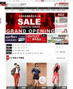 「magaseek-China」トップページ画面イメージ
