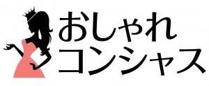 「おしゃれコンシャス」ロゴ