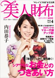 美人財布(びじんざいふ) image