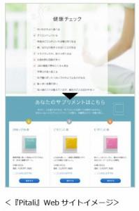 サイトのイメージ画像