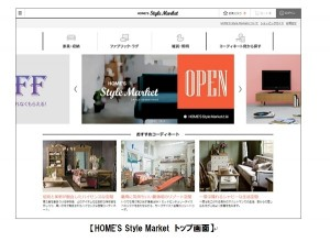 HOME'S Style Market トップ画面