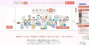 消費者行動図鑑 トップページ