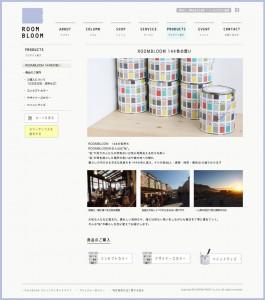 「ROOMBLOOM」ECサイト トップページ