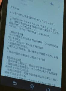 (写真3)出品者への削除通知と違犯行為の説明