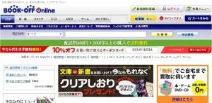 ブックオフオンライントップページ