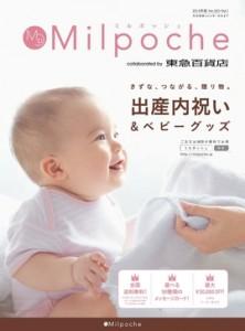出産内祝いカタログ「ミルポッシェ」