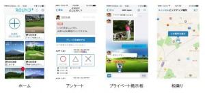 ゴルフ場予約アプリ