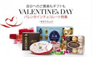 amazon.co.jp バレンタインチョコレート特集
