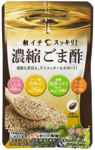 朝イチスッキリ!濃縮ごま酢(62粒/2,484円)