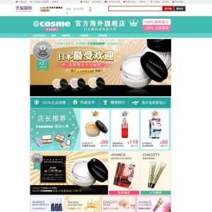 「@cosme官方海外旗艦店」 トップページ画像