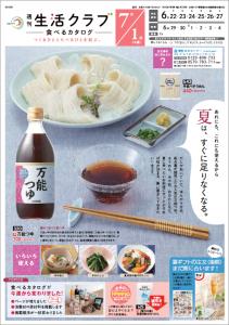 7月1回「食べるカタログ」