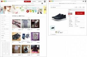 「ラクマ」商品購入機能追加ウェブサイト イメージ 【左図】トップページ【右図】商品ページ