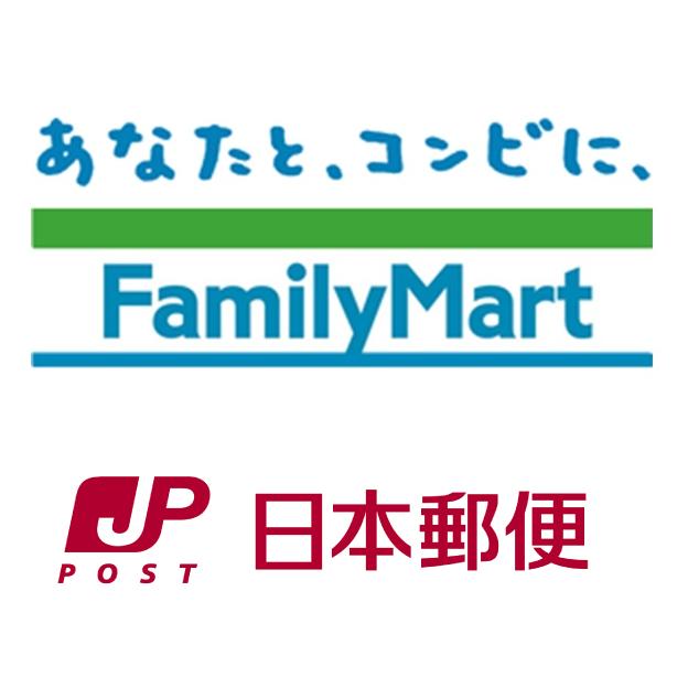 ASCII.jp日本郵便、ファミマと「コンビニ受取サービス」を開始コンビニ初、アマゾンでポチッた商品を当日ファミマで受け取り