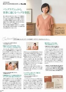 通販カタログ「くらしと生協」で途上国発ブランドとコラボ企画