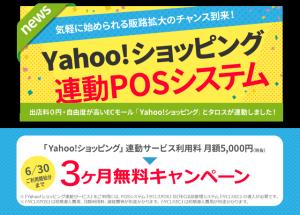 Yahoo!ショッピング、POSシステムとデータ連動