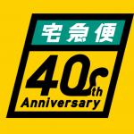 ヤマト運輸、「宅急便40周年特設サイト」を開設