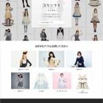 童話系ファッションサイト「スキヤキ」、レンタルサービス開始
