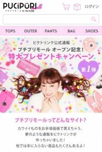 若年層の女性向け通販サイト「プチプリモール」がオープン