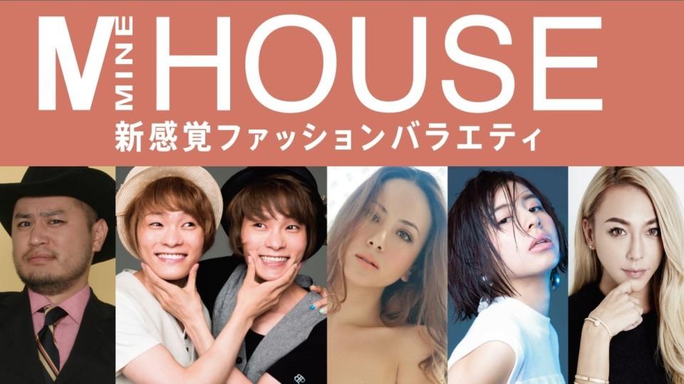 株)ジーユーは14日、LINE(株)が運営するライブ配信プラットフォーム「LINE LIVE」のDIYファッションバラエティ番組「M House(