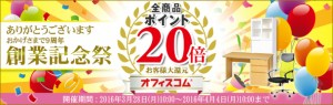 9周年記念祭バナー