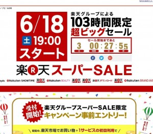 screencapture-event-rakuten-co-jp-group-supersale-1465983114339