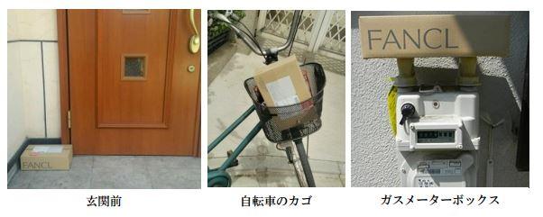 玄関・自転車のかご・ガスメーター写真
