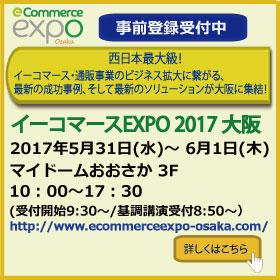 イーコマースEXPO 2017 in 大阪 5/13(水)~6/1(木)
