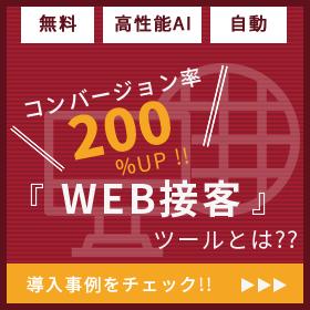 web接客ツールとは