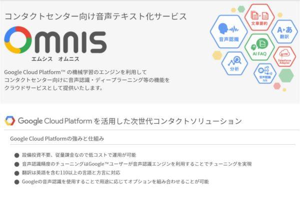 オムニ7がクラウドAIサービス「MSYS Omnis」導入