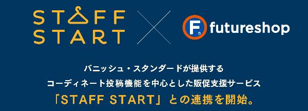 フューチャーショップが「STAFF START」と連携