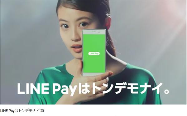 WEBムービー「LINE Payはトンデモナイ篇」