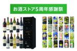 Amazon「お酒ストア5周年感謝祭」