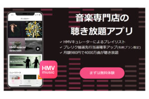 HMVmusic powered by KKBOX