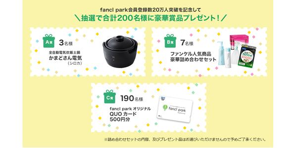 ファンケル 当選賞品