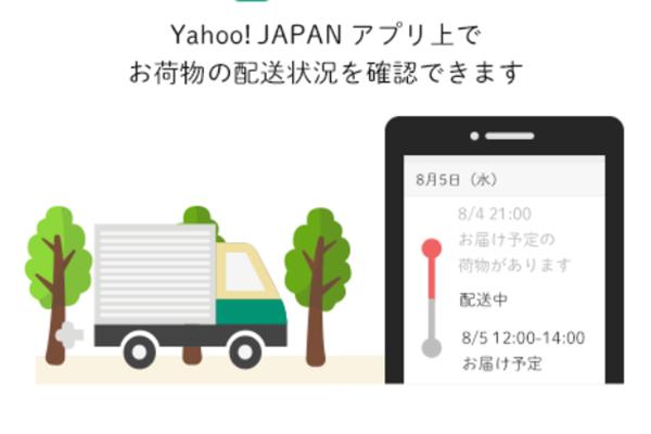 Yahoo!ショッピングでヤマト運輸の配送状況