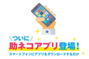 助ネコアプリ