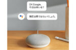 QVCGoogleスピーカー