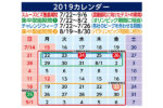 東京五輪の交通対策テスト