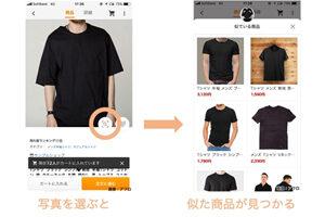 Yahoo!ショッピングでAI活用の類似画像検索