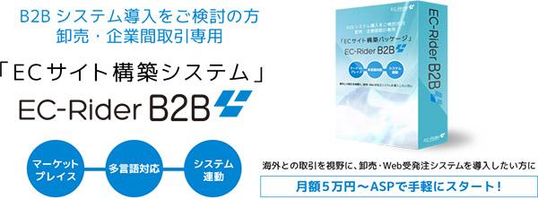 EC-Rider B2B
