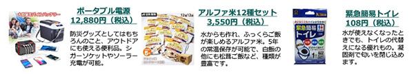 Yahoo!ショッピング防災グッズ